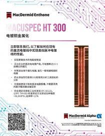 PCB007 China - MacuSpec HT300