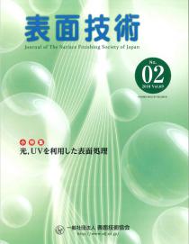 光辅助电镀:一种新的电沉积方法(JPN)